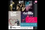 مجموعه دوم تئاتر «آنسو» در تئاتر شهر رونمایی میشود