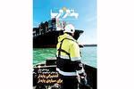 شماره جدید «بندر و دریا» به بهانه روز جهانی دریانوردی منتشر شد