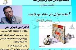 نشست «آینده ایران در سایه بیم و امید» در گناوه برگزار شد
