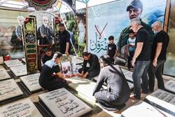 مزار شهید ابومهدی المهندس در وادی السلام نجف