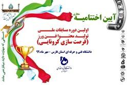 اختتامیه جشنواره ملی تولید محتوای دانشگاه فنی و حرفهای کشور