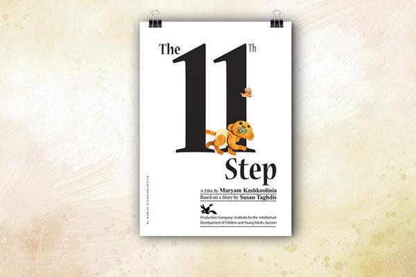 'The Eleventh Step' to vie at Chicago Children's FilmFest.