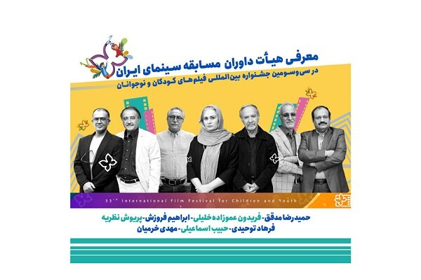 33rd ICFF Iranian Cinema Competition Jury Board Announced