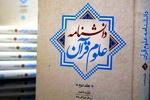 اتمام مراحل علمی جلد سوم دانشنامه قرآن شناسی
