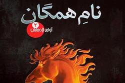 ترجمه دومین جلد «آوای اژدهایان» منتشر شد
