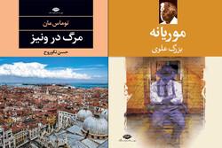 «مرگ در ونیز» و «موریانه» به چاپهای چهارم و نهم رسیدند