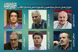 داوران داستان دوازدهمین جشنواره شعر و داستان انقلاب معرفی شد
