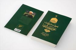کتاب «معرفت در زیارت علیابنموسیالرضا» منتشر شد