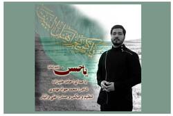 نماهنگ «یا حسن» با صدای حامد علیزاده منتشر شد