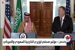 وزير خارجية السعودية يدّعي ان برنامجا إيران النووي والصاروخي يمثلان تهديدا للمنطقة !!!