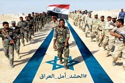 """الشارع العراقي يؤكّد من جديد """" لن نتبرّأ من الحشد الشعبي """""""