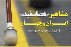 مشاهیر عصاسفید ایران و جهان