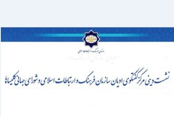 دهمین دور گفتوگوی دینی ایران و شورای جهانی کلیساها برگزار میشود