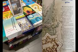 انتشار «داستانهای پارس» در یونان/ کدوقلقله زن به آتن رفت