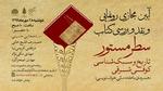 «کتاب سطر مستور؛ تاریخ و سبکشناسی کوفی شرقی» نقد و بررسی میشود