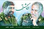 قصهای متفاوت از شهید شوشتری در برنامه «مسیح شرق»