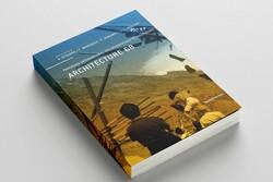کتاب «معماری ۶۸: منظر بینالمللیِ نوگراییهای آموزشی» منتشر شد