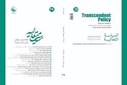 شماره بیست و نهم فصلنامه سیاست متعالیه منتشر شد
