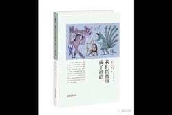 «قصههای ما مثل شد» به بازار کتاب چین راه پیدا کرد