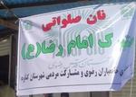توزیع نان صلواتی متبرک امام رضا (ع) در شهرستان گناوه انجام شد