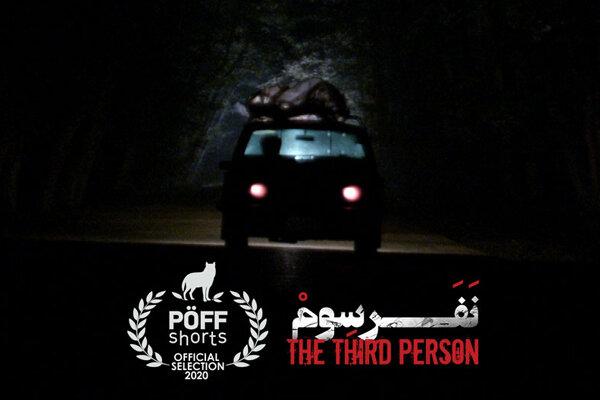 «نفر سوم» از ایران راهی استونی میشود/ نمایندگی ۳ فیلم کوتاه