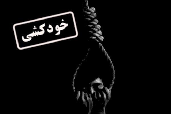 جوان ۲۱ ساله خود را حلقآویز کرد/ سومین خودکشی در استان بوشهر
