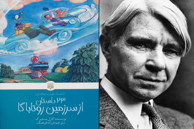 قصههایی از سرزمین روتاباگا چاپ شدند/داستانهای پریان آمریکایی