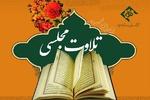 پخش تلاوتهای جدید مجلسی قراء مصری از شبکه قرآن و معارف سیما
