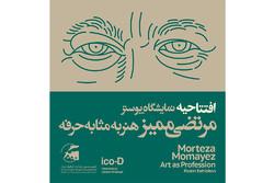 نمایشگاه «ممیز، هنر به مثابه حرفه» ۲ آبان افتتاح میشود
