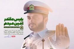 هفته نیروی انتظامی؛ پلیس مقتدر ، امین مردم