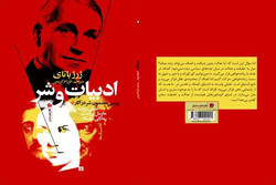 «ادبیات و شر» ژرژ باتای به بازار اندیشه ایران رسید