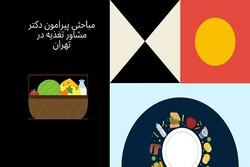 مباحثی درباره دکتر مشاور تغذیه در تهران