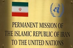 ممثلية ايران في الامم المتحدة تصدر بيانا حول انتهاء الحظر التسليحي على ايران