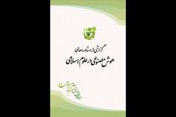 کتاب «گزارشی از دستاوردهای هوش مصنوعی در علوم اسلامی» منتشر شد