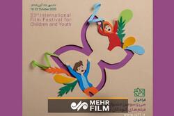 سی و سومین جشنواره بینالمللی فیلمهای کودکان و نوجوانان