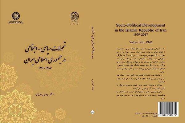 تحولات سیاسی اجتماعی در جمهوری اسلامی ایران(۱۳۵۷ – ۱۳۹۶) منتشر شد