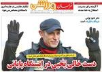 روزنامه های ورزشی دوشنبه ۲۸ مهر ۹۹