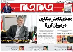 روزنامه های صبح دوشنبه ۲۸ مهر ۹۹
