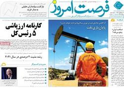 روزنامه های اقتصادی دوشنبه ۲۸ مهر ۹۹