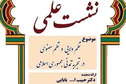 برگزاری نشست نظم ولایی و نظم معنوی در تجربه تمدنی جمهوری اسلامی