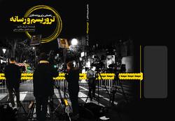 «رسانه و تروریسم» به بازار نشر آمد