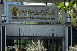 """البنك المركزي الايراني: تم إجراء عملية """"الريبو"""" لأول مرة في إيران"""