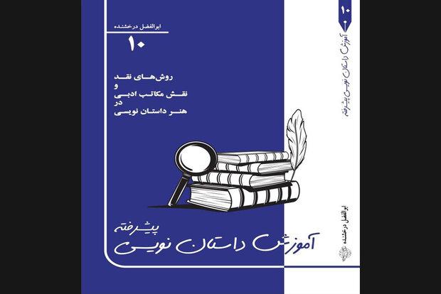 دهمین جلد آموزش داستاننویسی پیشرفته بهزودی چاپ میشود