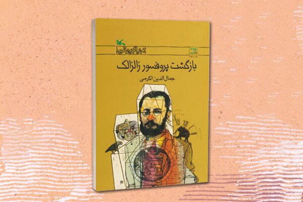 رمان «بازگشت پروفسور زالزالک» به چاپ چهارم رسید
