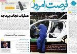 روزنامه های اقتصادی سهشنبه ۲۹ مهر ۹۹