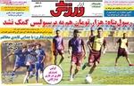 روزنامه های ورزشی سهشنبه ۲۹ مهر ۹۹