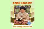 چاپ کتاب «من و کتاب» مقام معظم رهبری در سریلانکا