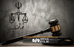جزئیات اصول و حقوق سند امنیت قضایی