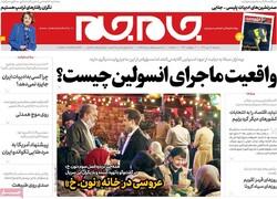 روزنامه های صبح سهشنبه ۲۹ مهر ۹۹