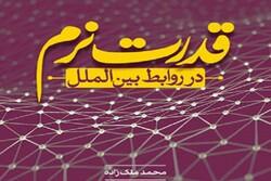کتاب قدرت نرم در روابط بینالملل منتشر شد